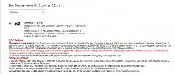 Варианты доставки в Беларусь