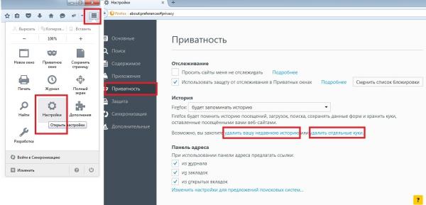 Очистка кэша, cookie браузера Mozilla Firefox