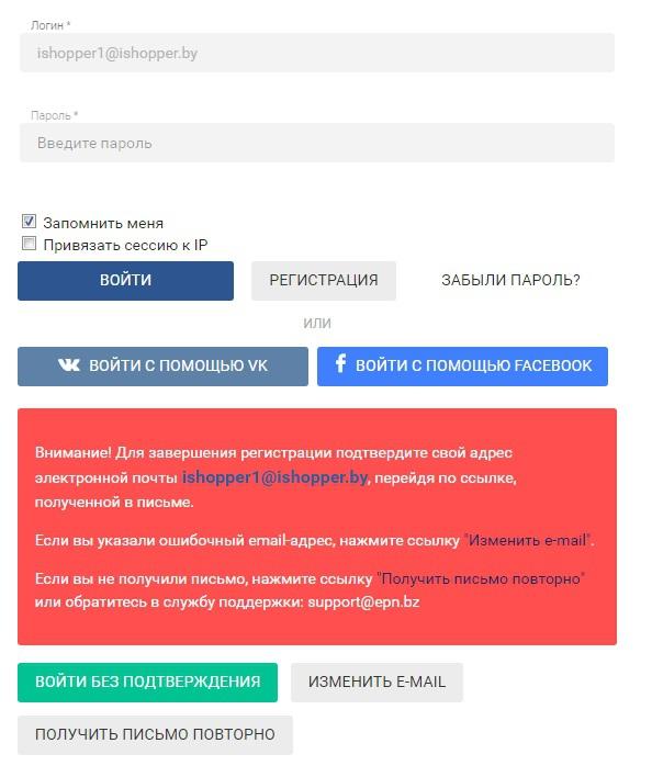 Подтверждение e-mail для ePN Cashback