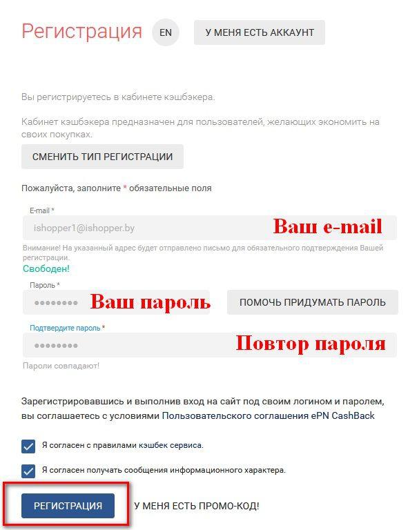 Регистрация в ePN Cashback. E-mail и пароль