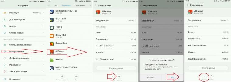 Закрыть приложение Aliexpress