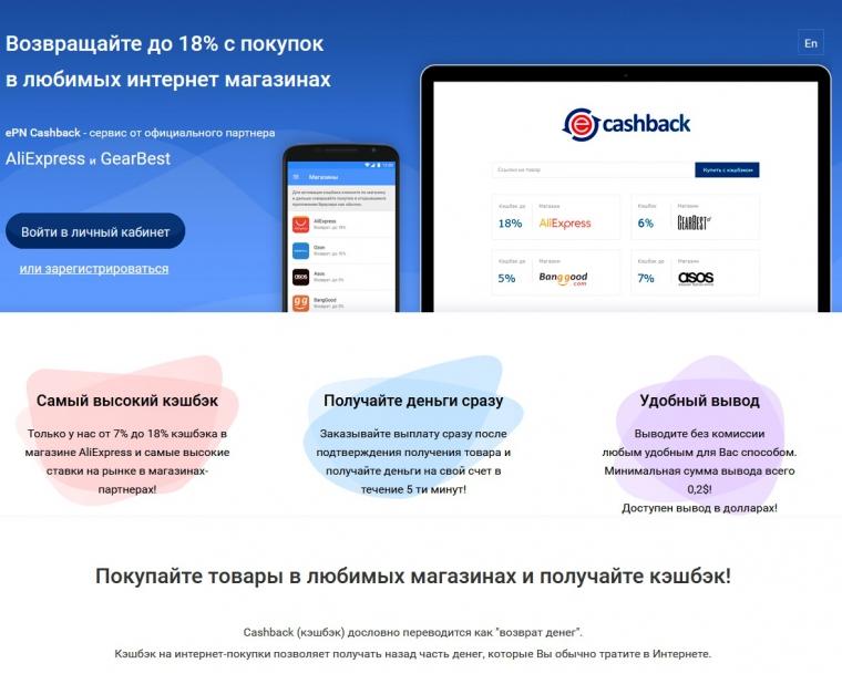 Начальная страница ePN Cashback