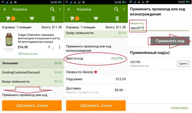 Скидка $5 при первом заказе через мобильное приложение iHerb