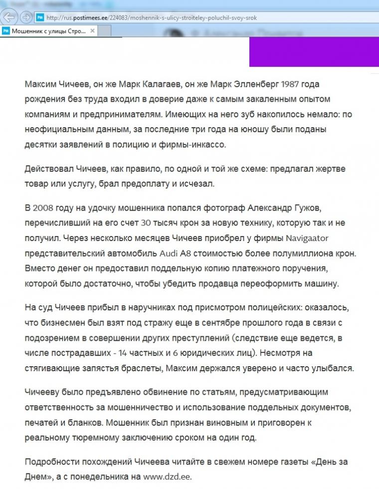 Мошенничество Максима Чичеева