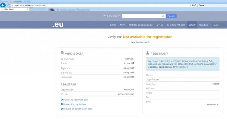 дата регистрации сайта viafly.eu