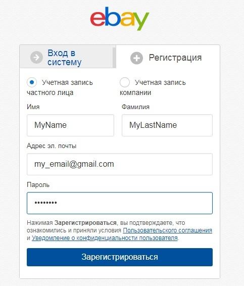 Зарегистрироваться на ebay