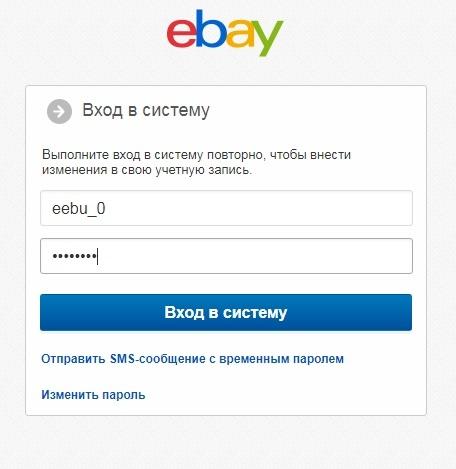 Авторизация на ebay