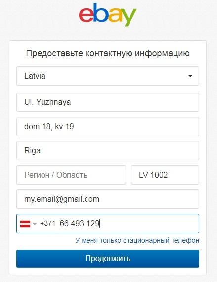 Задание адреса пользователя на ebay