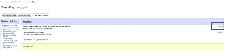 Переход к созданию адреса ebay
