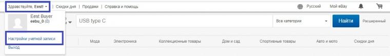 Настройки учетной записи ebay