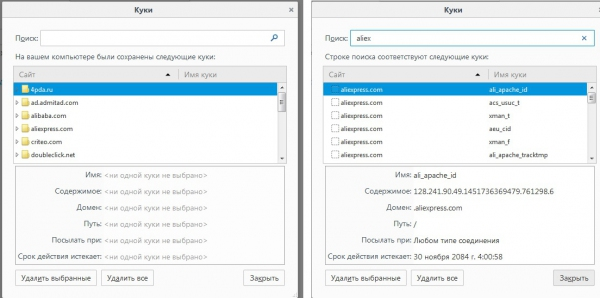 Куки браузера после перехода с форума на сайт aliexpress