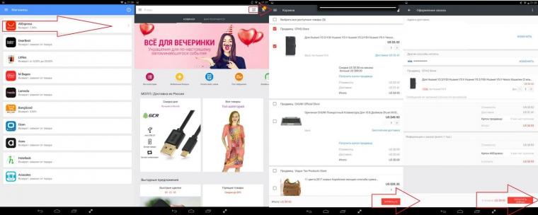 Покупка на Алиэкспресс через приложение и с кэшбэком ePN