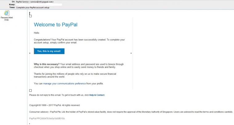 Письмо для подтверждения почты для paypal